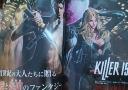 killer-is-dead-02